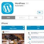 iPhoneからwordpressの記事が投稿出来る公式アプリの率直な感想